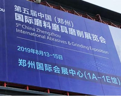 5th China Zhengzhou International Abrasives & Grinding Exposition